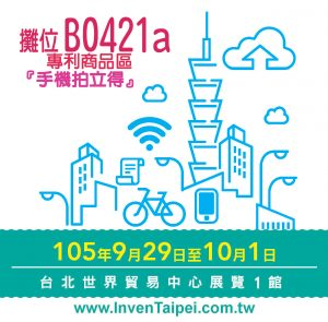 2016發明展IN台北!