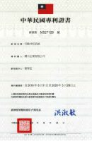 新型專利第M527128號