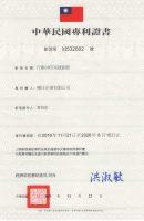 新型專利第M532602號